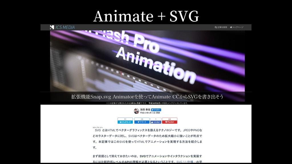 Animate + SVG
