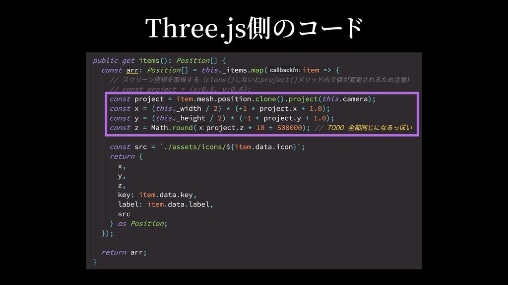 Three.js側のコード