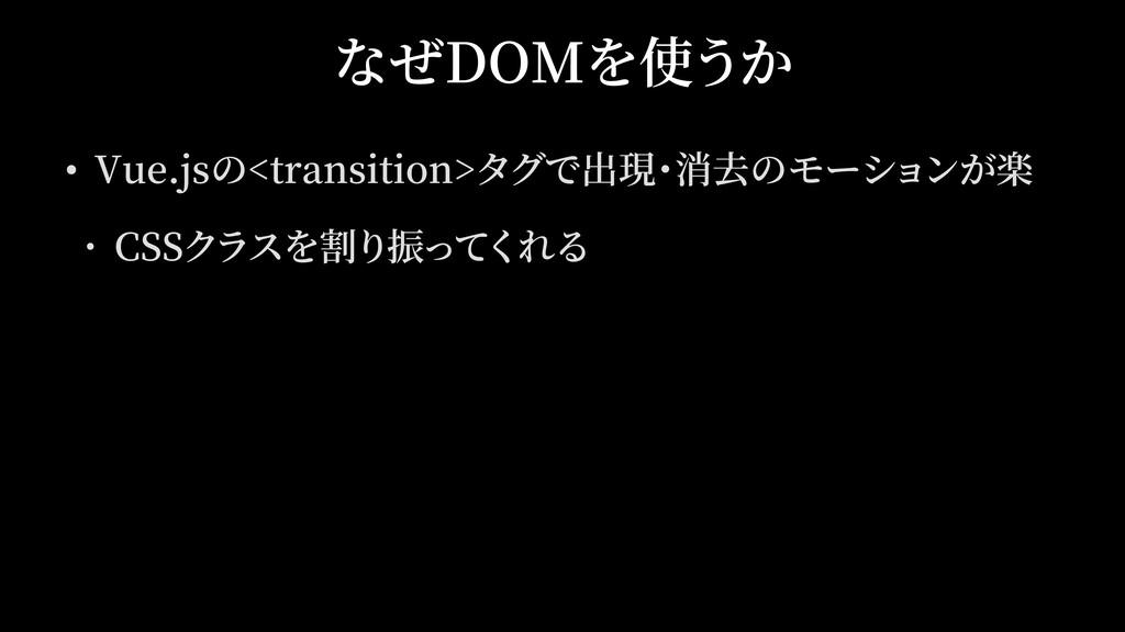 • Vue.jsの<transition>タグで出現 ・ 消去のモーションが楽 • CSSクラ...