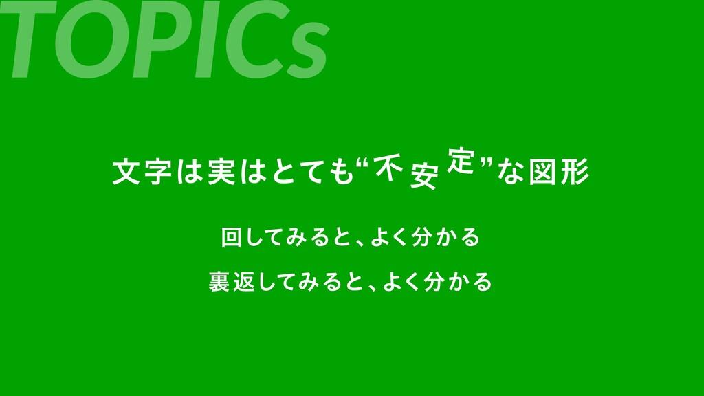 จ࣮ͱͯl ෆ҆ ఆzͳਤܗ TOPICs ճͯ͠ΈΔͱɺ Α͔͘Δ ཪฦͯ͠ΈΔͱ...