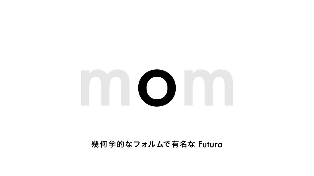 زԿֶతͳϑΥϧϜͰ༗໊ͳ Futura