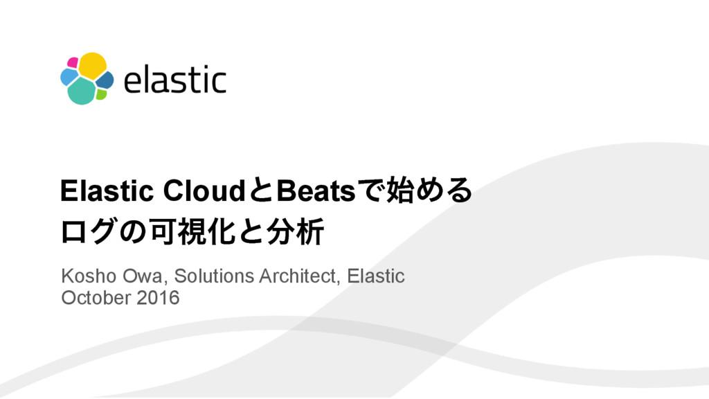 ‹#› Kosho Owa, Solutions Architect, Elastic Oct...