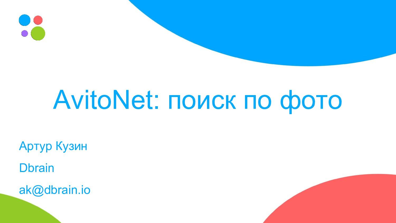 AvitoNet: поиск по фото Артур Кузин Dbrain ak@d...