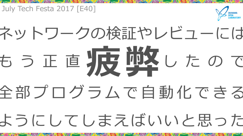 July Tech Festa 2017 [E40] ネットワークの検証やレビューには も う...