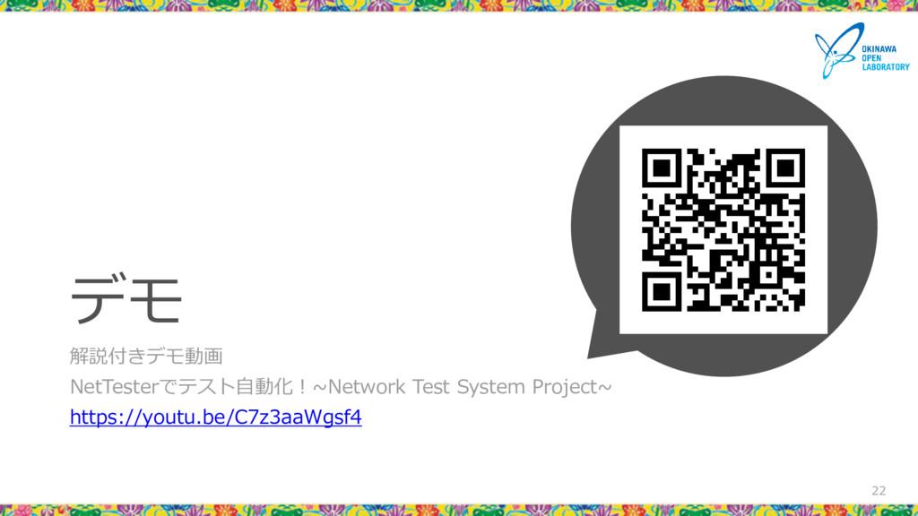 デモ 解説付きデモ動画 NetTesterでテスト自動化!~Network Test Syst...