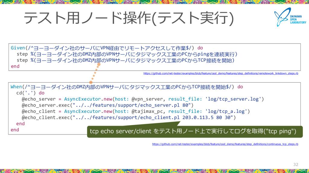 テスト用ノード操作(テスト実行) 32 When(/^ヨーヨーダイン社のDMZ内部のVPNサー...