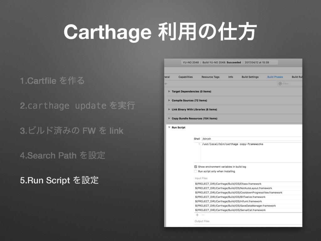 Carthage ར༻ͷํ 1.Cartfile Λ࡞Δ 2.carthage update ...