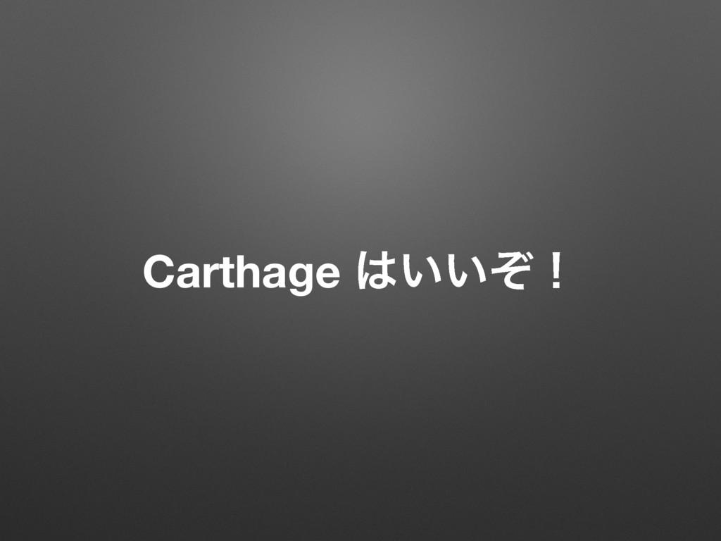 Carthage ͍͍ͧʂ