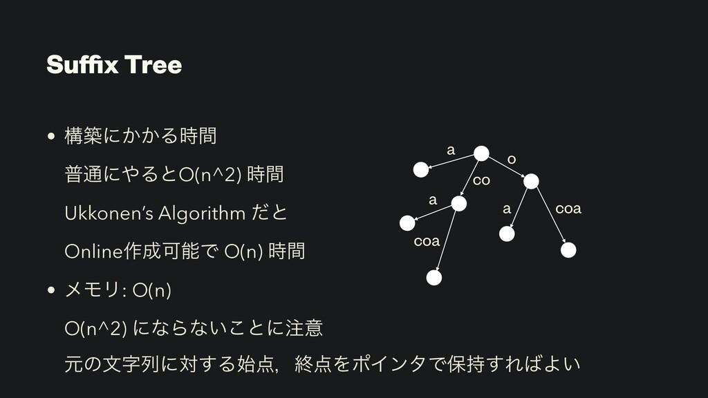 Suffix Tree • ߏஙʹ͔͔Δؒ  ී௨ʹΔͱO(n^2) ؒ Ukkonen...