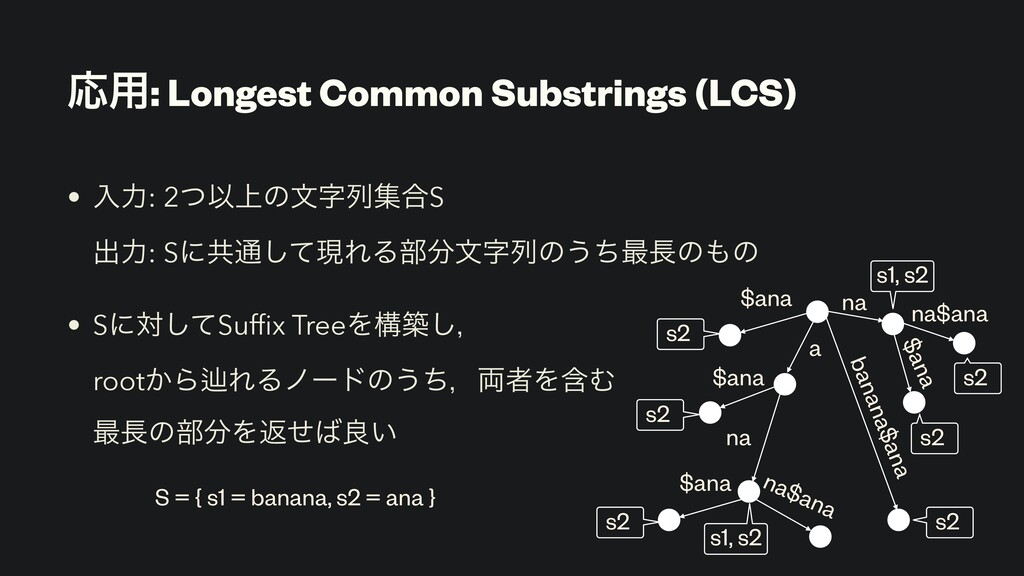 Ԡ༻: Longest Common Substrings (LCS) • ೖྗ: 2ͭҎ্ͷ...