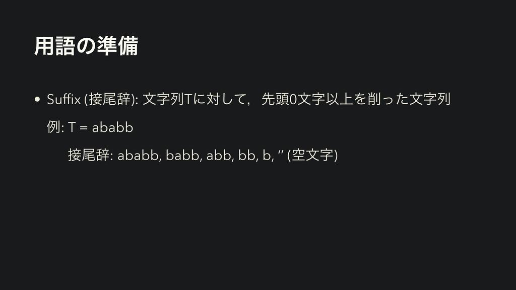 ༻ޠͷ४උ • Suffix (ඌࣙ): จྻTʹରͯ͠ɼઌ಄0จҎ্Λͬͨจྻ ྫ...