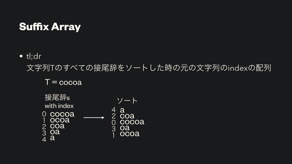 Suffix Array • tl;dr  จྻTͷͯ͢ͷඌࣙΛιʔτͨ͠ͷݩͷจྻͷ...