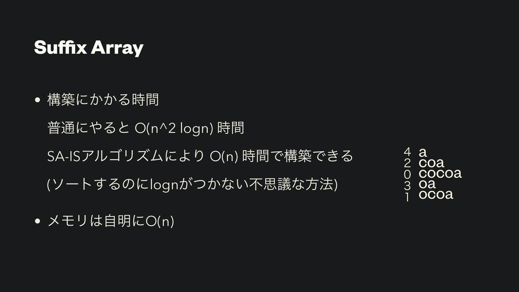 Suffix Array • ߏஙʹ͔͔Δؒ ී௨ʹΔͱ O(n^2 logn) ؒ S...