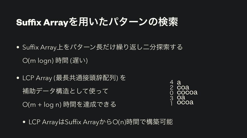Suffix ArrayΛ༻͍ͨύλʔϯͷݕࡧ • Suffix Array্Λύλʔϯ͚ͩ܁Γฦ...