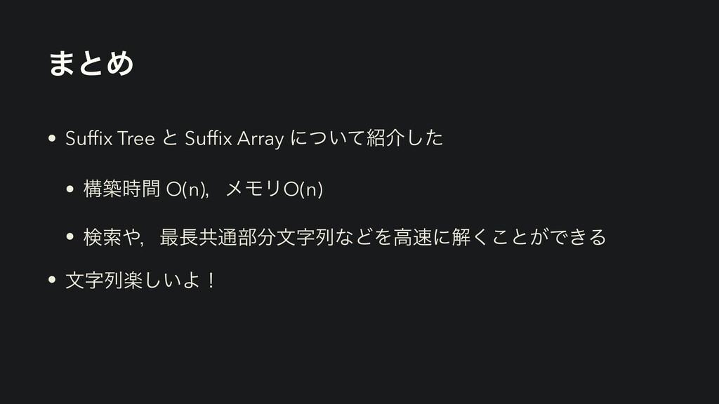 ·ͱΊ • Suffix Tree ͱ Suffix Array ʹ͍ͭͯհͨ͠ • ߏஙؒ ...