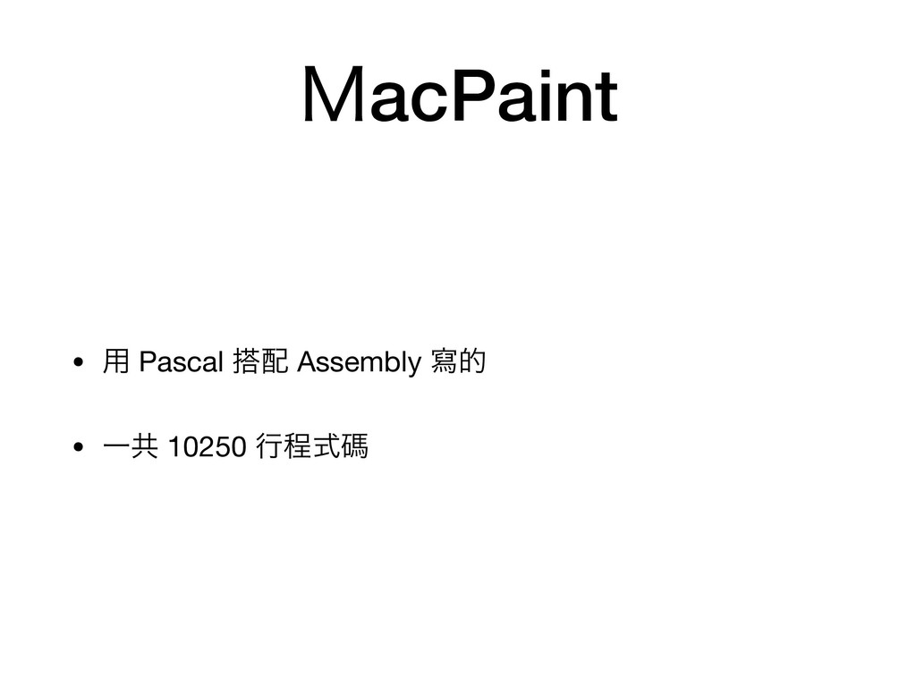 ̢acPaint • ༻ Pascal  Assembly ሜత  • Ұڞ 10250 ...