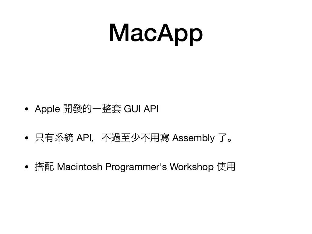 MacApp • Apple ։ᚙతҰ GUI API  • ༗ܥ౷ APIɼෆաࢸগෆ...