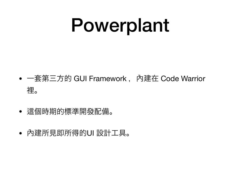 Powerplant • Ұୈํత GUI Framework ɼ㚎ݐࡏ Code War...