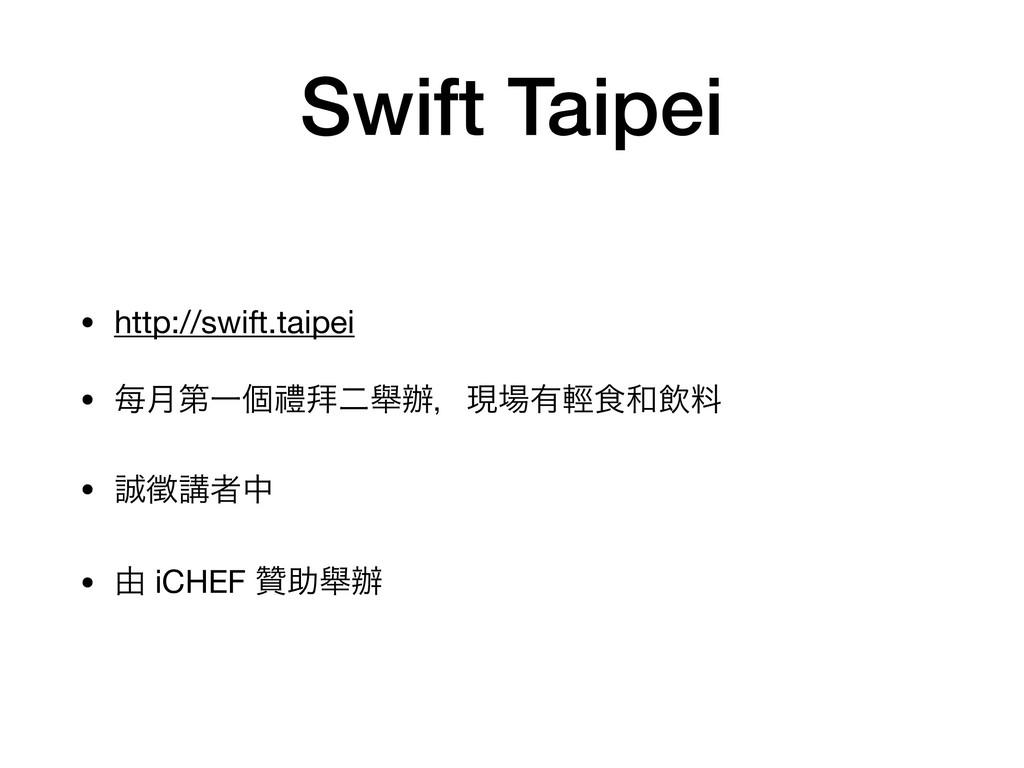 Swift Taipei • http://swift.taipei  • 㑌݄ୈҰݸᜌ፨ೋᎯ...