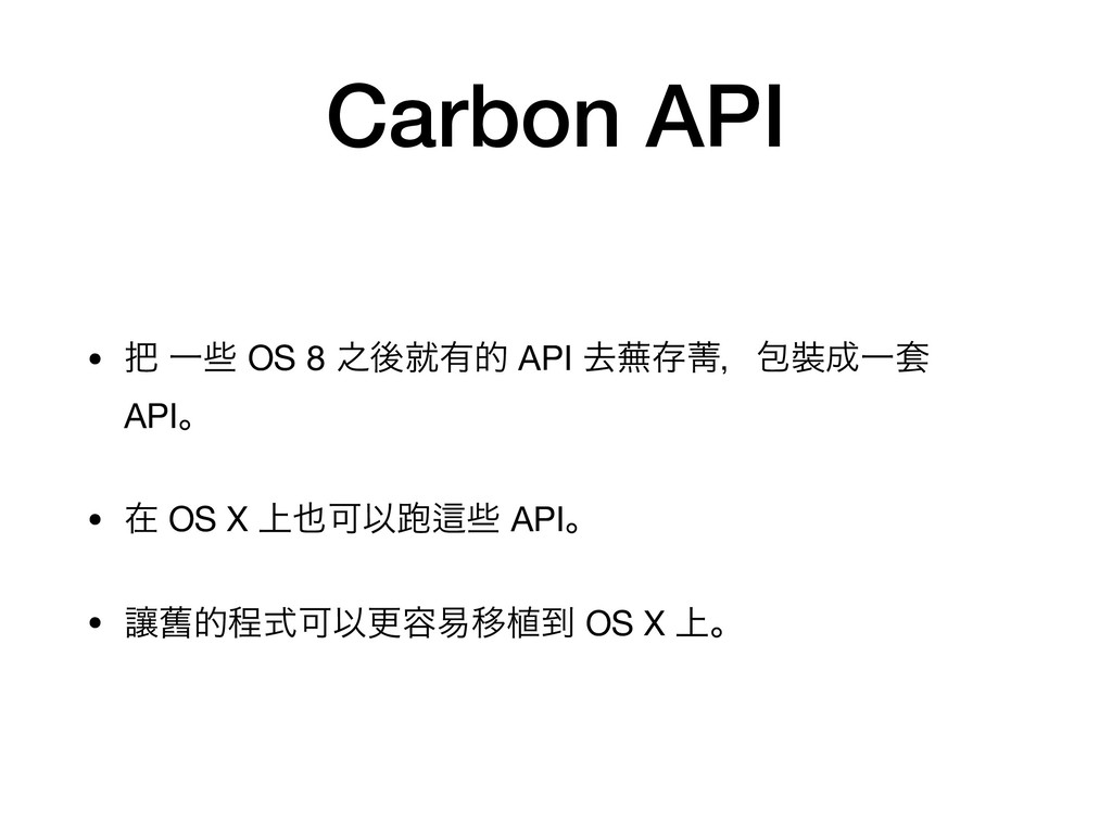 Carbon API •  Ұࠣ OS 8 ೭ޙब༗త API ڈଘᣰɼแҰ API...