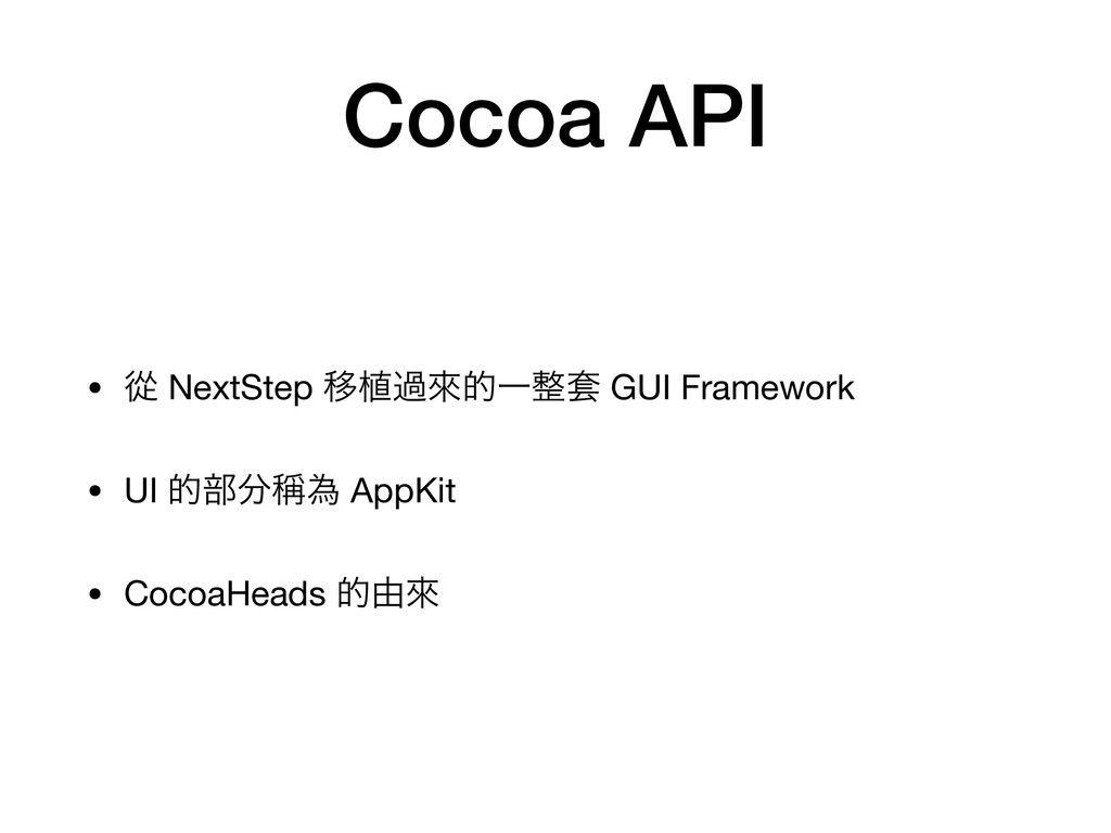 Cocoa API • ኺ NextStep Ҡ২աိతҰ GUI Framework  ...