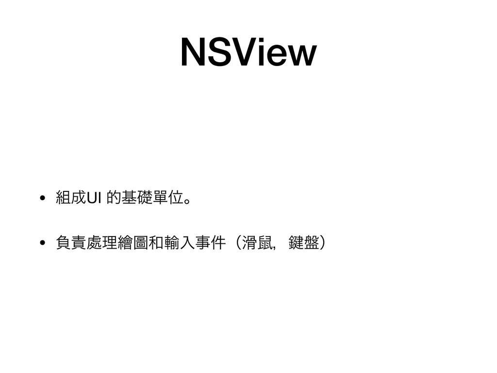 NSView • UI తجૅᄸҐɻ  • ෛ႔ཧ៸ᅷ༌ೖ݅ʢɼ伴൫ʣ