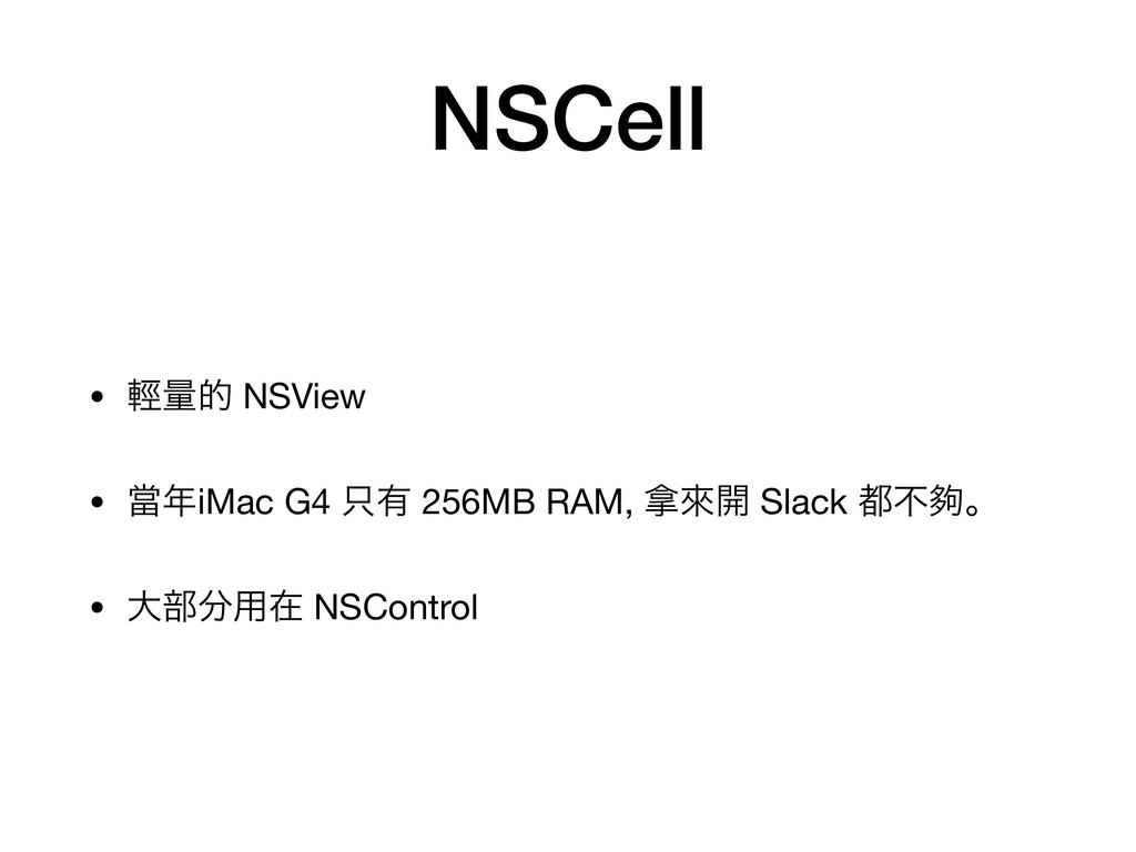 NSCell • ྔత NSView  • ᙛiMac G4 ༗ 256MB RAM, ...