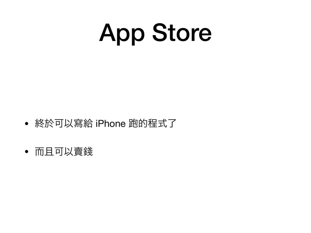 App Store • ऴԙՄҎሜڅ iPhone 䋯తఔࣜྃ  • ࣕՄҎᩯ᭝