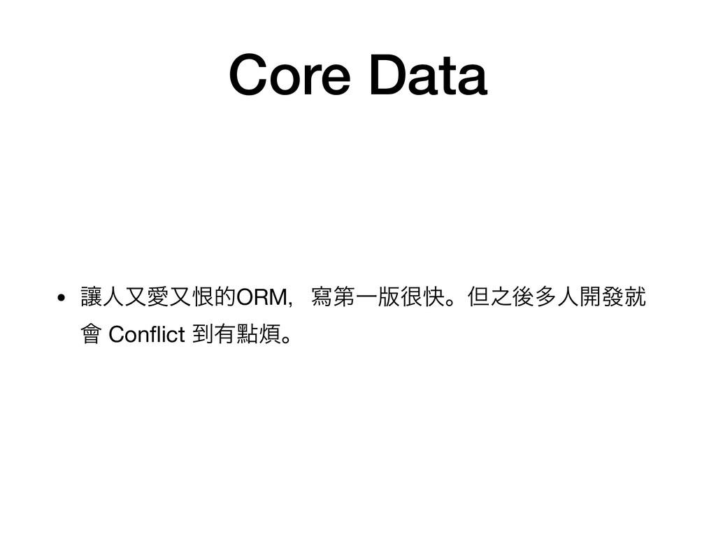 Core Data • ᩋਓຢѪຢ࠘తORMɼሜୈҰ൛շɻୠ೭ޙଟਓ։ᚙब ။ Conflic...