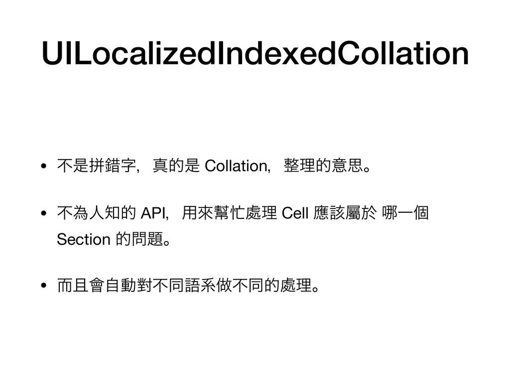 UILocalizedIndexedCollation • ෆੋ㣥ࡨɼਅతੋ Collati...