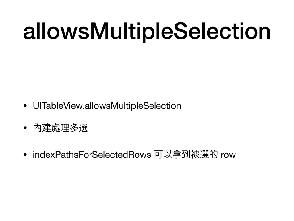 allowsMultipleSelection • UITableView.allowsMul...