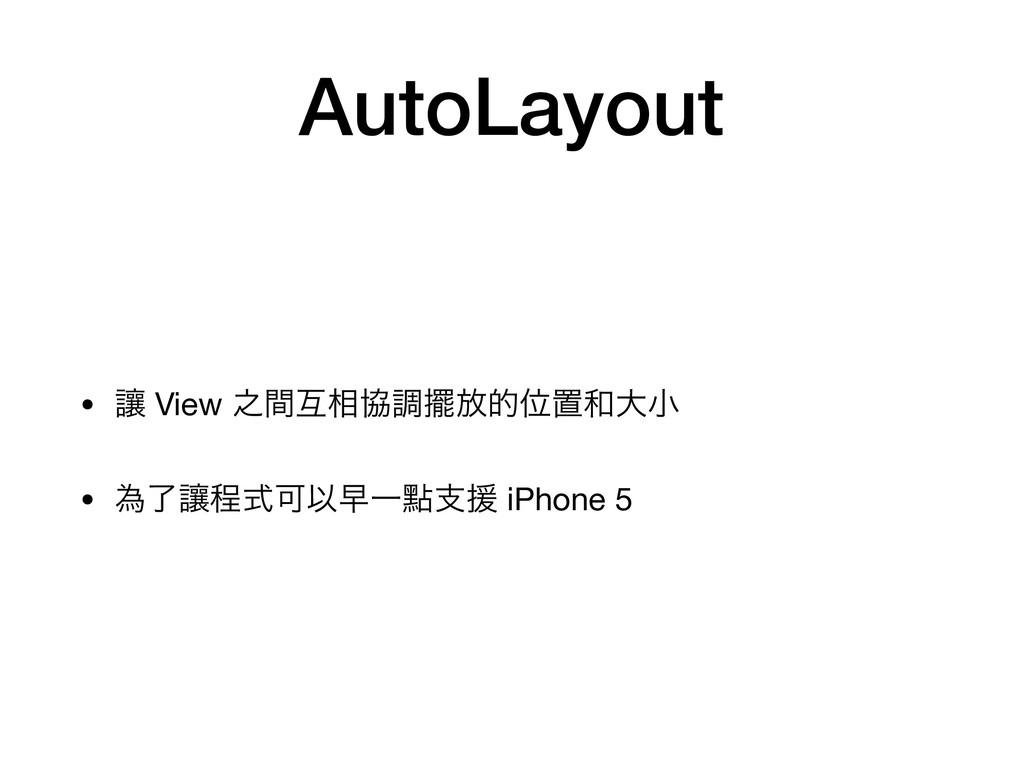 AutoLayout • ᩋ View ೭ؒޓ૬ڠௐᎹ์తҐஔେখ  • ҝྃᩋఔࣜՄҎૣҰ...