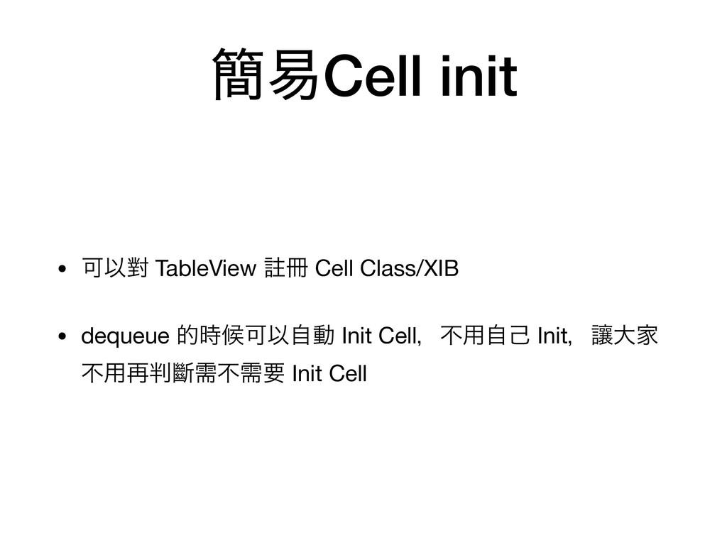 ؆қCell init • ՄҎሣ TableView Ḽ Cell Class/XIB  ...