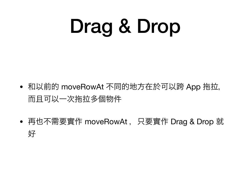 Drag & Drop • Ҏલత moveRowAt ෆಉతํࡏԙՄҎލ App 䇪፮ɼ...