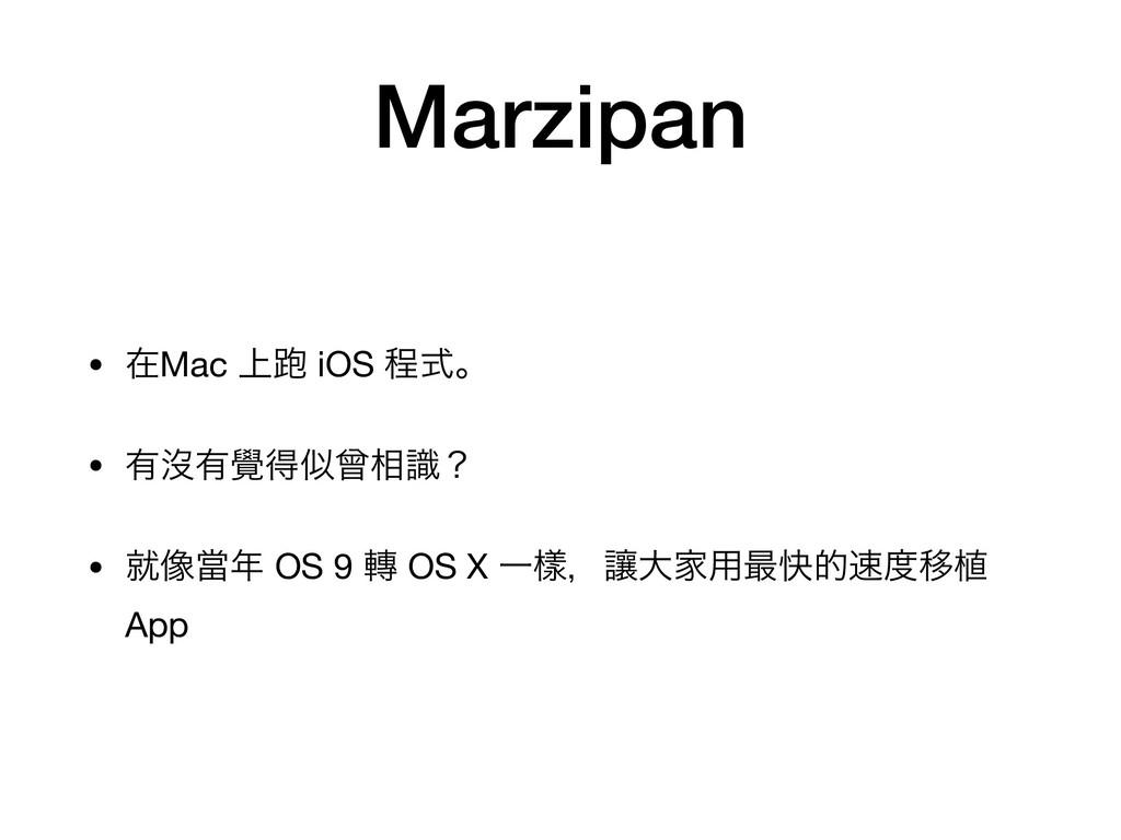 Marzipan • ࡏMac ্䋯 iOS ఔࣜɻ  • ༗ᔒ༗᧷ಘિ૬ࣝʁ  • ब૾ᙛ...