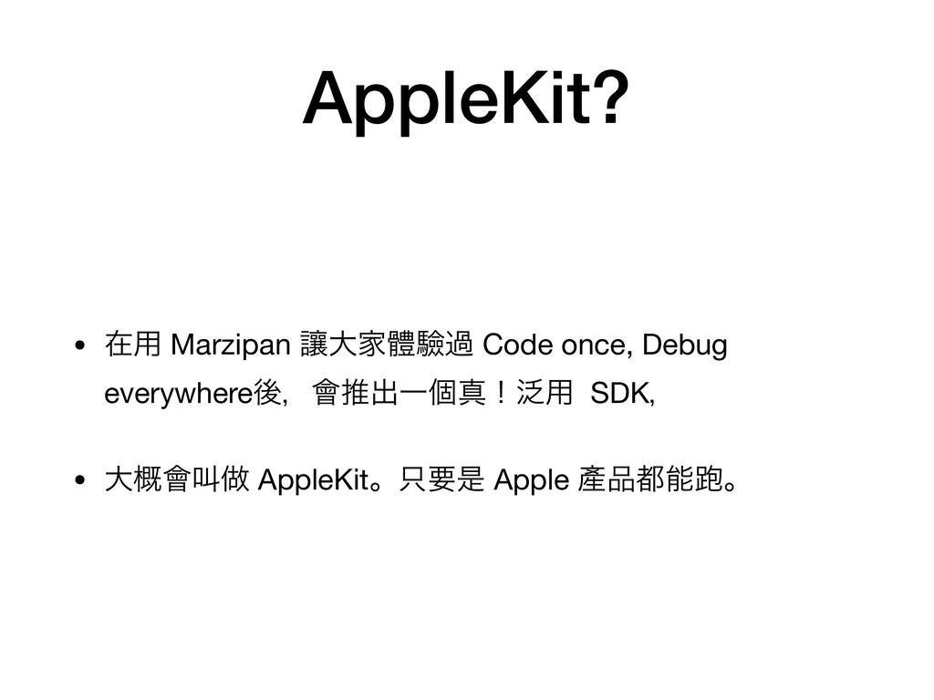 AppleKit? • ࡏ༻ Marzipan ᩋେՈᱪᱛա Code once, Debug...