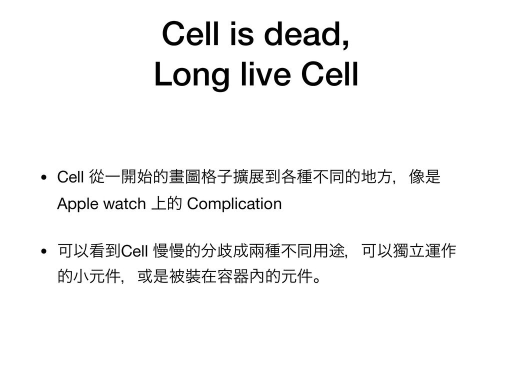 Cell is dead,  Long live Cell • Cell ኺҰ։తᙘᅷ֨ࢠ...