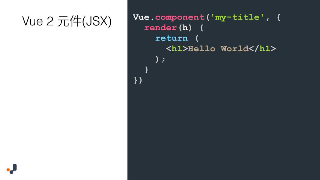 Vue.component('my-title', { render(h) { return ...
