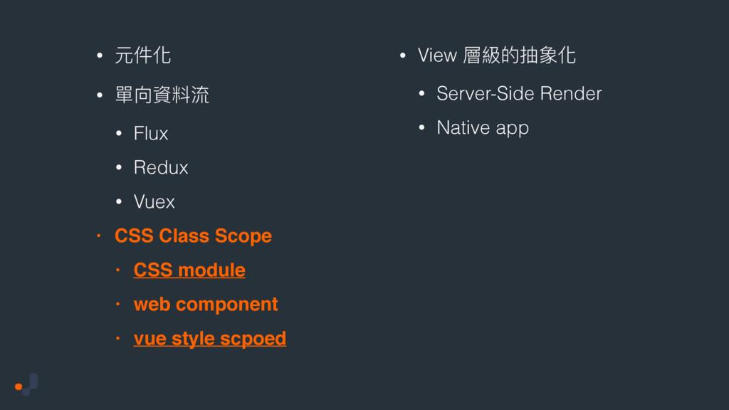 • زկ玕 • 㻌ݻ虻碘窕 • Flux • Redux • Vuex • CSS Class...