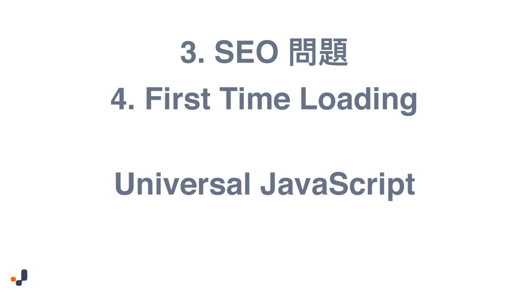 3. SEO 㺔氂 Universal JavaScript 4. First Time Lo...