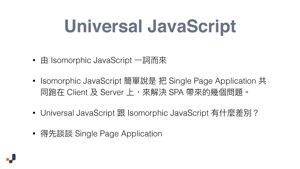 Universal JavaScript • ኧ Isomorphic JavaScript ...