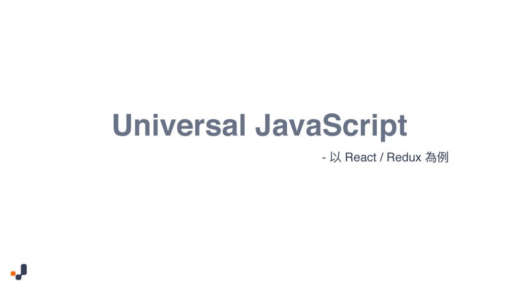 Universal JavaScript - 犥 React / Redux 傶ֺ
