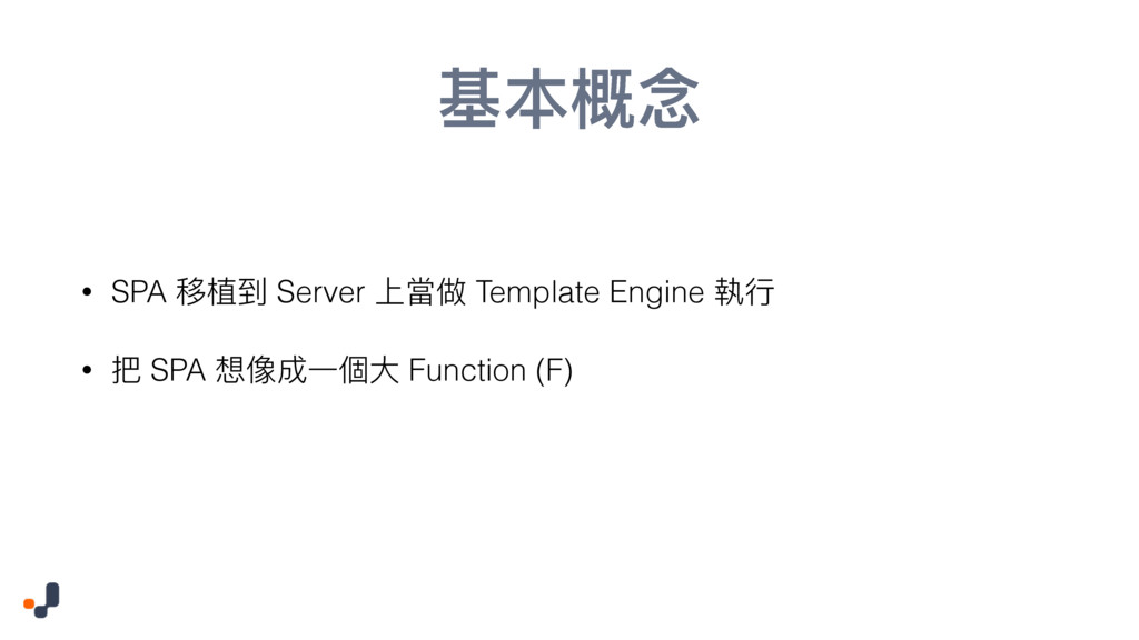 च禊盢 • SPA ᑏ༙ک Server Ӥ吚狶 Template Engine 䁆ᤈ • ...
