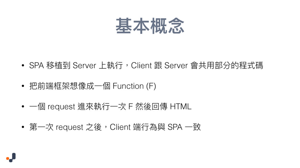 च禊盢 • SPA ᑏ༙ک Server Ӥ䁆ᤈ牧Client 蚤 Server 䨝وአ蟂獤...