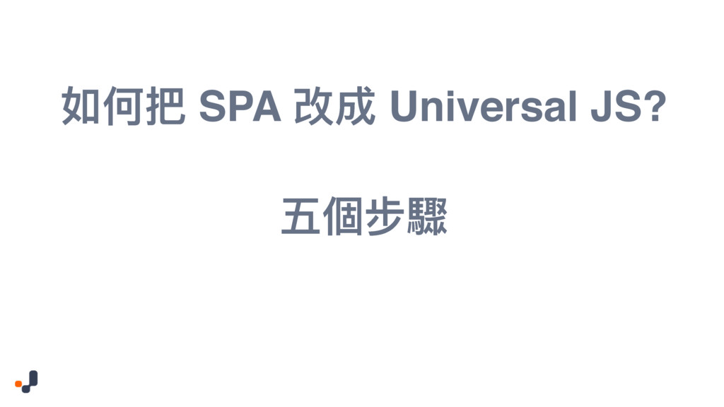 ই֜ SPA 硬౮ Universal JS? Բ㮆ྍ詽