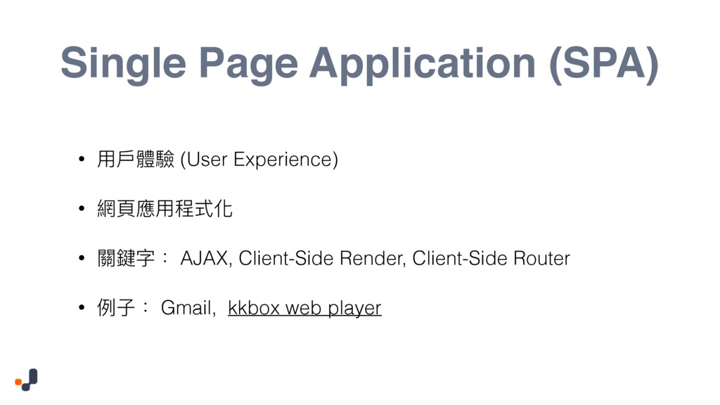 Single Page Application (SPA) • አ䜛誢涢 (User Expe...