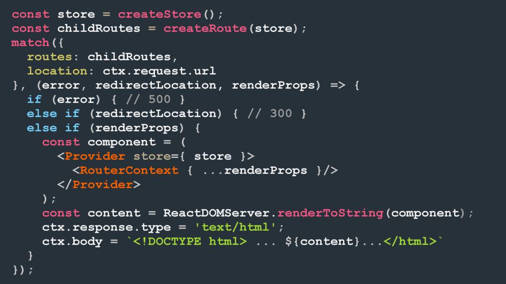 const store = createStore(); const childRoutes ...