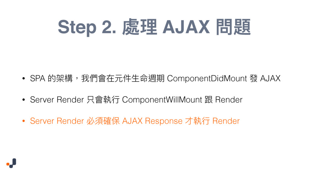 Step 2. 蒂ቘ AJAX 㺔氂 • SPA ጱ礍䯤牧౯㮉䨝زկኞ蝰๗ Compone...