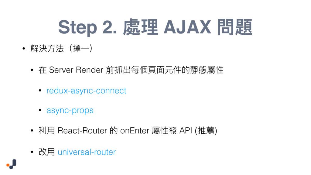 Step 2. 蒂ቘ AJAX 㺔氂 • 薹究ොဩҁ䢔Ӟ҂ •  Server Render...
