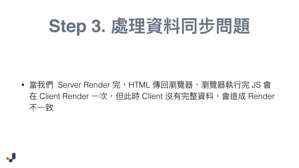 Step 3. 蒂ቘ虻碘ݶྍ㺔氂 • 吚౯㮉 Server Render ਠ牧HTML 㯽ࢧ倵...